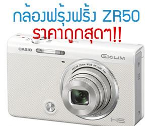 กล้องฟรุ้งฟริ้ง casio exilim zr50