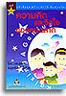 ความคิดและจิตใจของคนฉลาด : ชุดสร้างเด็กให้เป็นอัจฉริยะ เล่มที่ 4