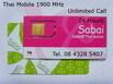 425 Baht/M โทรทั่วไทย ตลอด 24 ชม